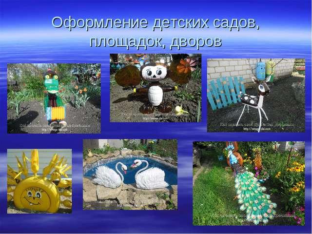 Оформление детских садов, площадок, дворов