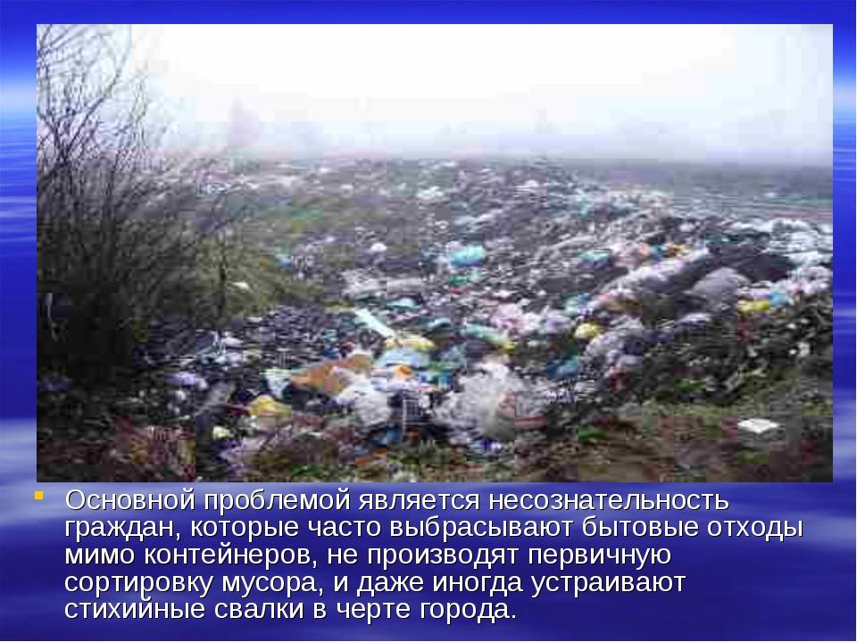 Основной проблемой является несознательность граждан, которые часто выбрасыва...