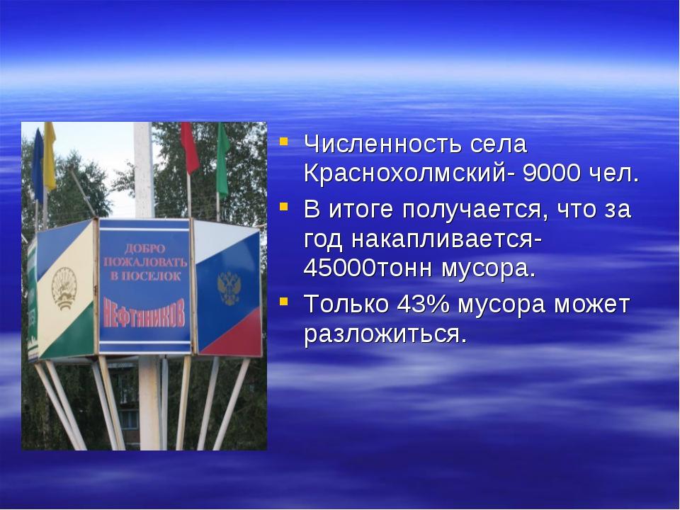 Численность села Краснохолмский- 9000 чел. В итоге получается, что за год нак...