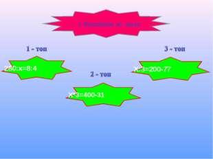 Өз бетімен жұмыс 280:x=8:4 X*3=400-31 X:3=200-77