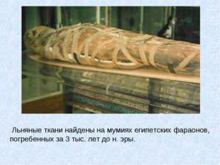 Льняные ткани найдены на мумиях египетских фараонов, погребенных за 3 тыс. л