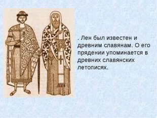 . Лен был известен и древним славянам. О его прядении упоминается в древних с