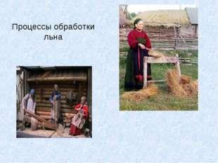 Процессы обработки льна