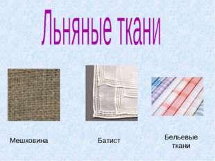 Мешковина Батист Бельевые ткани