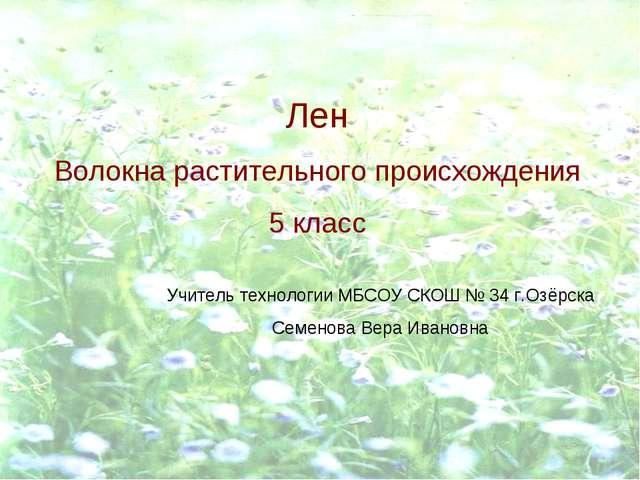 Лен Волокна растительного происхождения 5 класс Учитель технологии МБСОУ СКОШ...