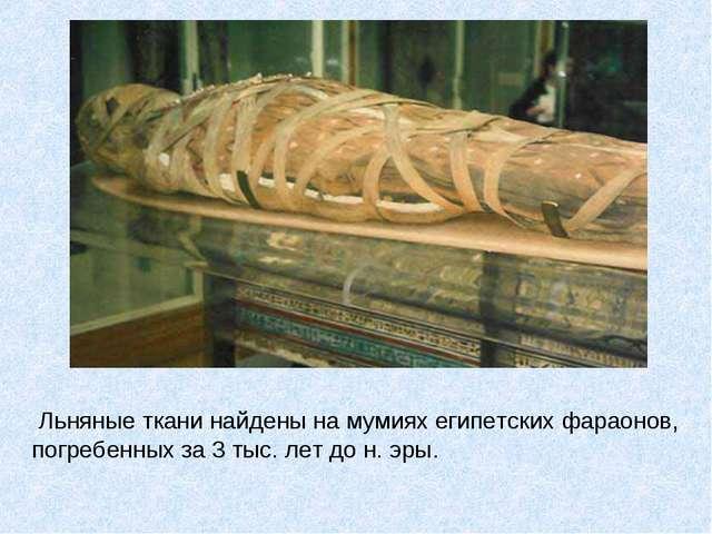 Льняные ткани найдены на мумиях египетских фараонов, погребенных за 3 тыс. л...