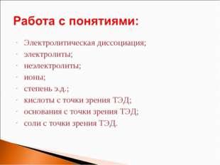 Электролитическая диссоциация; электролиты; неэлектролиты; ионы; степень э.д