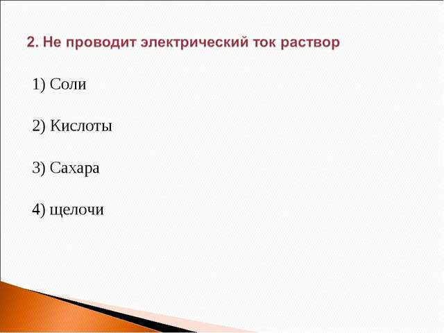 1) Соли 2) Кислоты 3) Сахара 4) щелочи