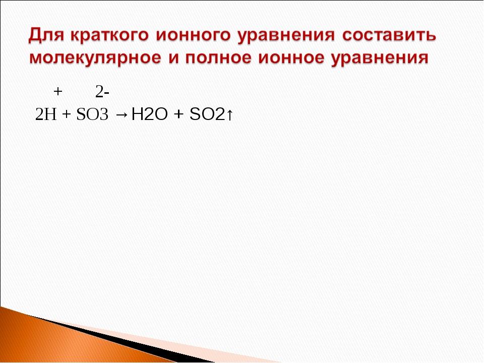 + 2- 2H + SO3 →H2O + SO2↑