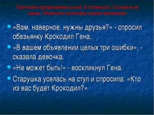 Прочитайте предложения из книг Э.Успенского. Составьте их схемы. Объясните по