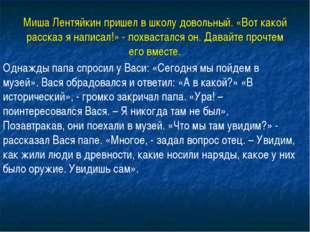 Миша Лентяйкин пришел в школу довольный. «Вот какой рассказ я написал!» - по