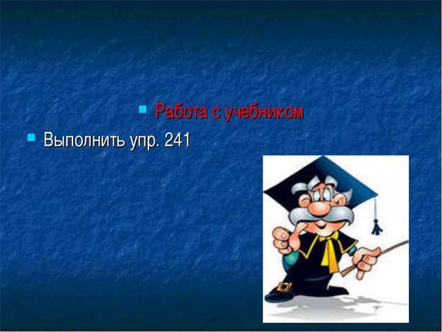 Работа с учебником Выполнить упр. 241