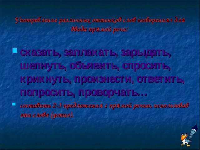 Употребление различных оттенков слов «говорения» для ввода прямой речи: сказа...