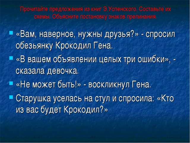 Прочитайте предложения из книг Э.Успенского. Составьте их схемы. Объясните по...
