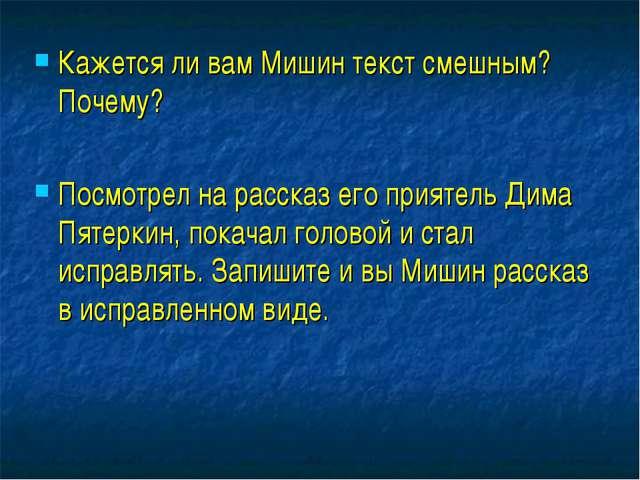 Кажется ли вам Мишин текст смешным? Почему? Посмотрел на рассказ его приятель...