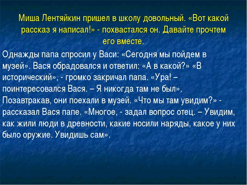 Миша Лентяйкин пришел в школу довольный. «Вот какой рассказ я написал!» - по...