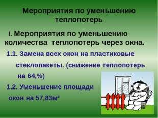 Мероприятия по уменьшению теплопотерь I. Мероприятия по уменьшению количества