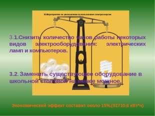 III.Мероприятия по уменьшению использования электроэнергии 3.1.Cнизить колич