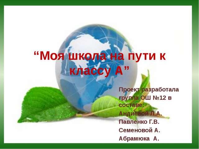 Проект разработала группа ОШ №12 в составе: Андиевой Л.А. Павленко Г.В. Семен...