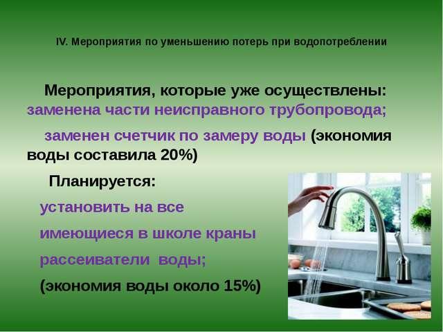 IV. Мероприятия по уменьшению потерь при водопотреблении Мероприятия, которы...