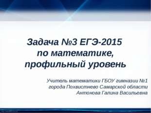 Задача №3 ЕГЭ-2015 по математике, профильный уровень Учитель математики ГБОУ