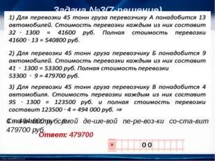 Задача №3(7-решение) Стоимость самой дешевой перевозки составит 4797