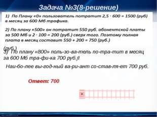 Задача №3(8-решение) 3) По плану «800» пользователь потратит в месяц за