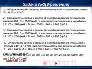 Задача №3(9-решение) Стоимость самого дешевого заказа составляет
