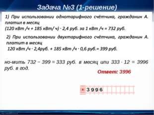 Задача №3 (1-решение) 3) Установка нового типа счётчика позволяет сэко