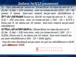 Задача №3(12-решение) 1) При размере плитки 20смх20см потребуется 9 :