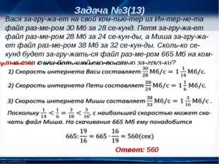 Задача №3(13) Вася загружает на свой компьютер из Интернета файл раз