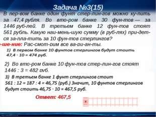 Задача №3(15) В первом банке один фунт стерлингов можно купить за 47,4ру