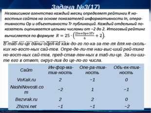 Задача №3(17) В таблице даны оценки каждого показателя для несколь