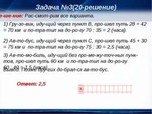 Задача №3(20-решение) Решение: Рассмотрим все варианта. 1) Грузовик, ид