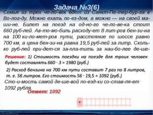 Задача №3(6) Семья из трех человек едет из Санкт-Петербурга в Вологду.