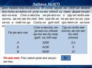 Задача №3(7) Для транспортировки 45тонн груза на 1300км можно восполь