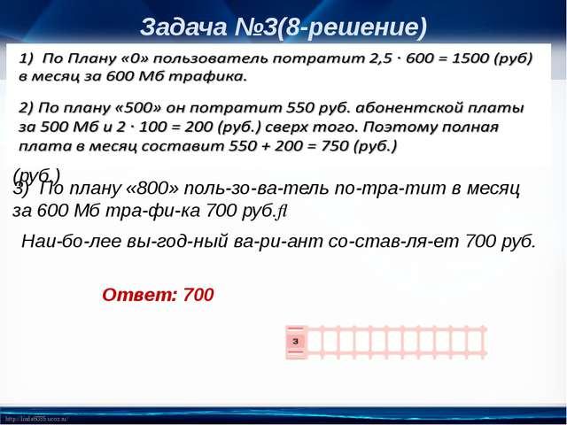 Задача №3(8-решение) 3) По плану «800» пользователь потратит в месяц за...