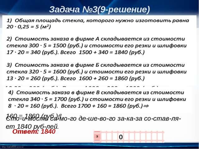 Задача №3(9-решение) Стоимость самого дешевого заказа составляет...