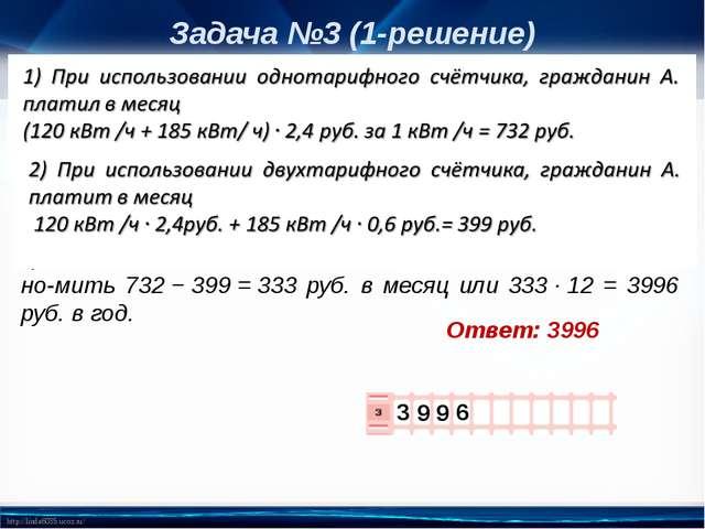 Задача №3 (1-решение) 3) Установка нового типа счётчика позволяет сэко...