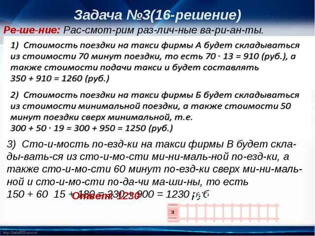 Задача №3(16-решение) Решение: Рассмотрим различные варианты. 3) Сто...