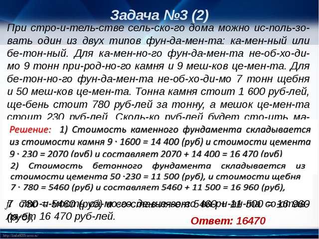 Задача №3 (2) При строительстве сельского дома можно использовать оди...