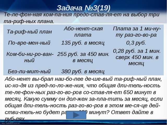 Задача №3(19) Телефонная компания предоставляет на выбор три тарифн...