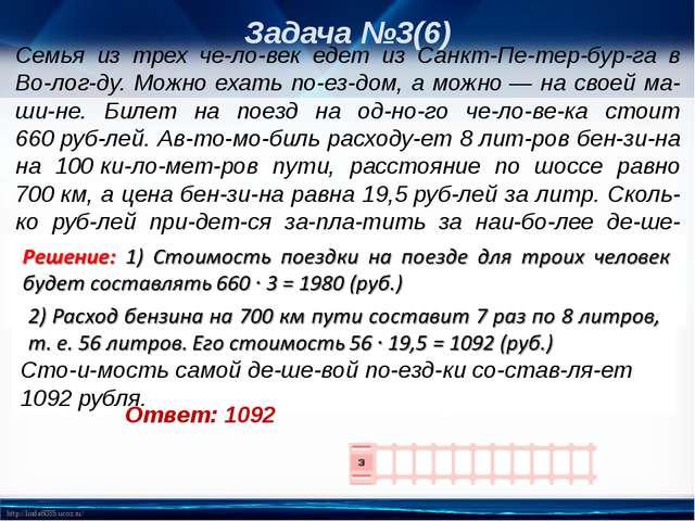 Задача №3(6) Семья из трех человек едет из Санкт-Петербурга в Вологду....