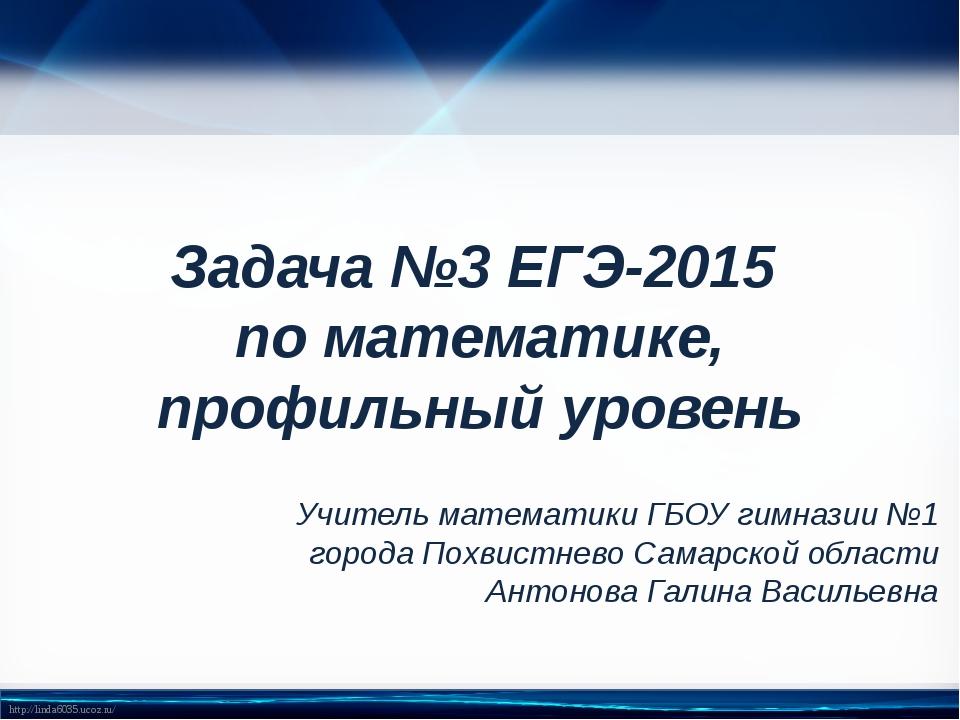 Задача №3 ЕГЭ-2015 по математике, профильный уровень Учитель математики ГБОУ...
