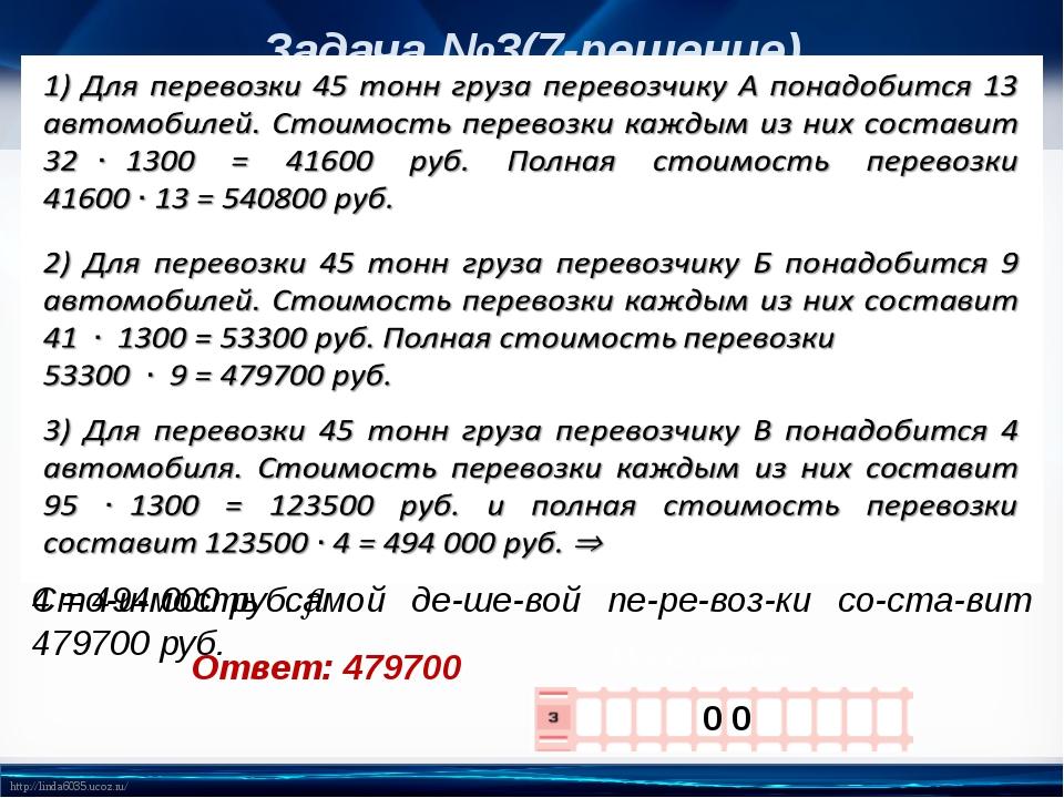 Задача №3(7-решение) Стоимость самой дешевой перевозки составит 4797...