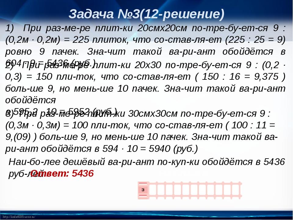 Задача №3(12-решение) 1) При размере плитки 20смх20см потребуется 9 :...