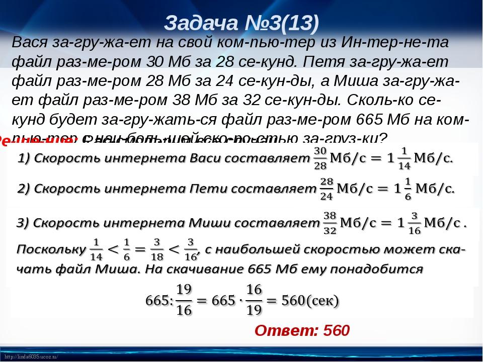 Задача №3(13) Вася загружает на свой компьютер из Интернета файл раз...