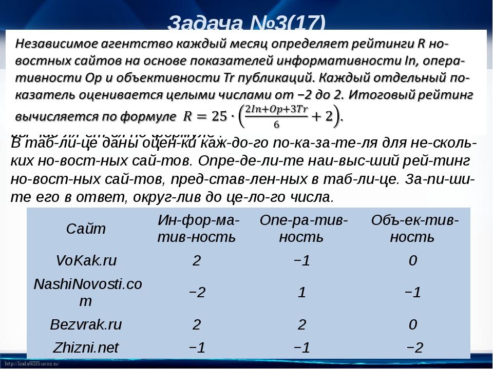 Задача №3(17) В таблице даны оценки каждого показателя для несколь...
