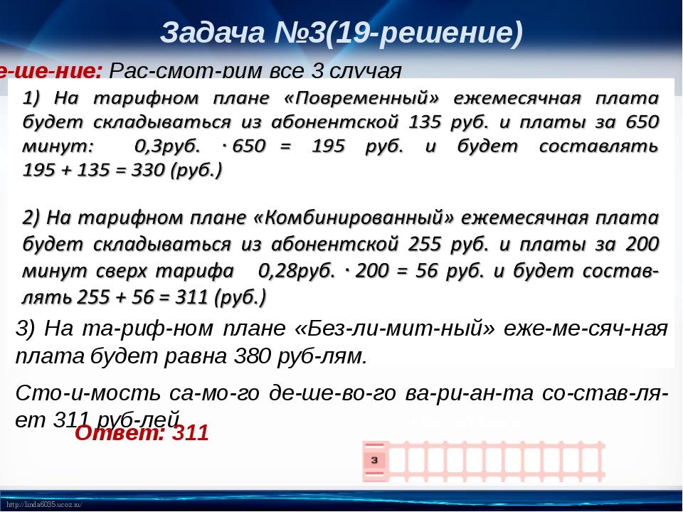 Задача №3(19-решение) Решение: Рассмотрим все 3 случая 3) На тарифном п...