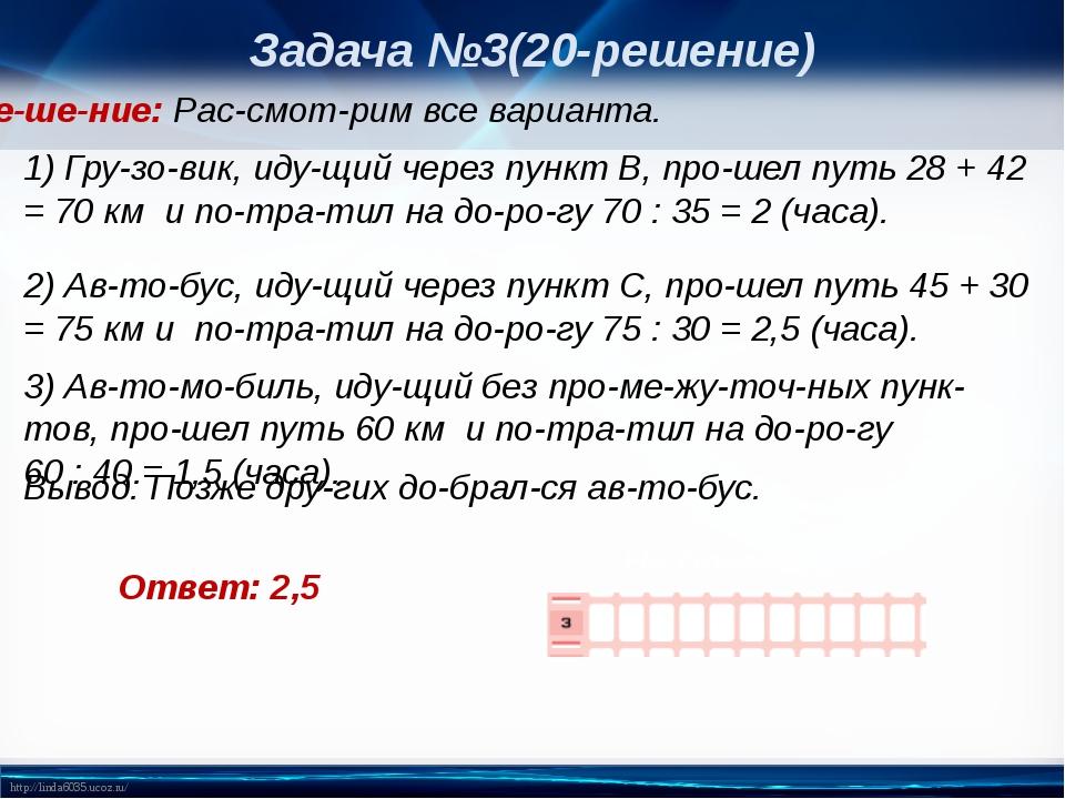 Задача №3(20-решение) Решение: Рассмотрим все варианта. 1) Грузовик, ид...